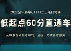 翻译资格低起点60分直通车