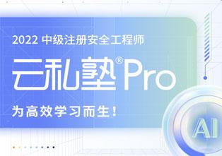 环球网校安全工程师-云私塾Pro