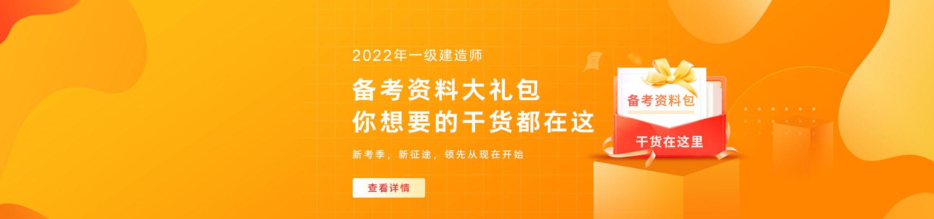 2022环球网一级建造师免费试听
