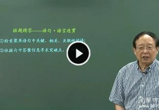 高考辅导班视频