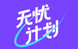 22考研无忧计划(小班教学)