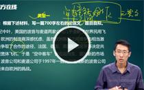 新东方在线MBA考研课程
