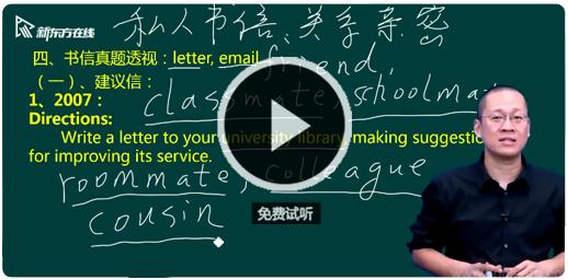 考研英语培训