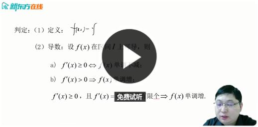 考研数学培训