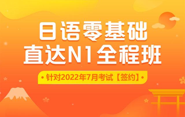 【协议重读】日语零基础直达N1全程班