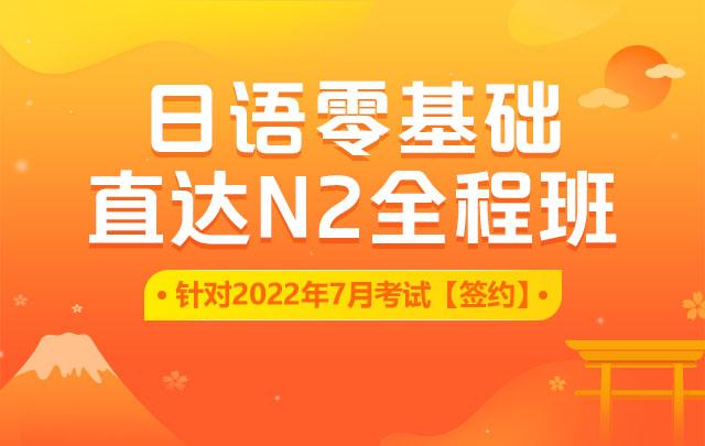 【协议重读】日语零基础直达N2全程班
