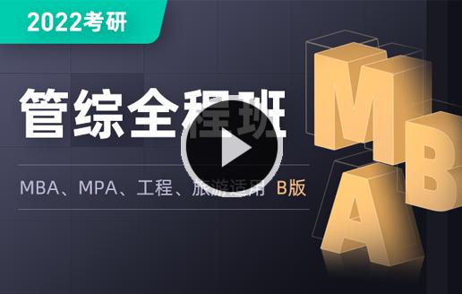 2022考研管理类联考全程班 【MBA】 B版