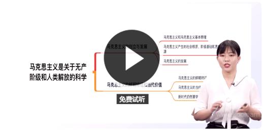 王志平考研政治培训