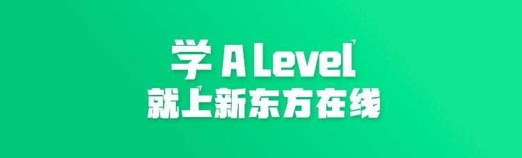新东方在线A-level培训