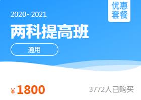 2020~2021高一两科提高班