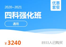 2020~2021高一四科强化班