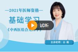 中医执业医师