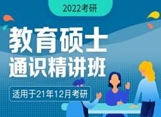 2022考研教育硕士通识精讲班