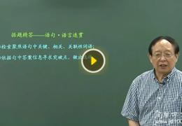 王大绩-高中语文同步提高课程