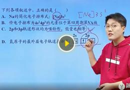 李跃旭-高中化学同步提高课程