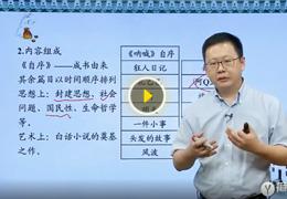 马昕-高中语文同步基础课程