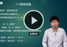 杨阳MBA考研管综逻辑课程