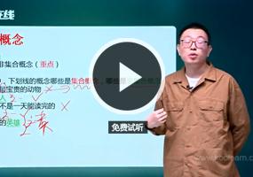 刘晋升MBA考研管综逻辑课程