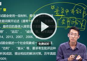 田然MBA考研管综写作课程