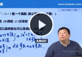 朱杰MBA考研管综数学课程