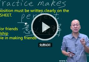王江涛考研英语课程
