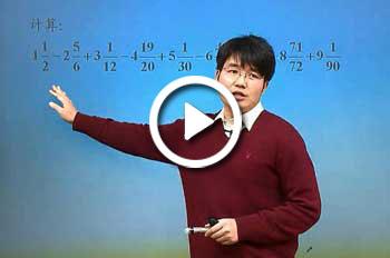 初中《有理数加减法》课程试听