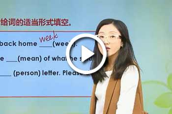 《初二英语同步课程》麻雪玲