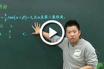高中《两角和与差的正切公式》课程试听