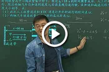 高中《高考物理二轮复习课程》课程试听