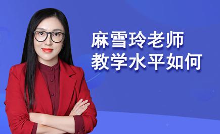 麻雪玲老师教学水平如何