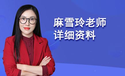 麻雪玲老师详细资料