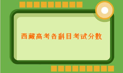 西藏高考各科目考试分数