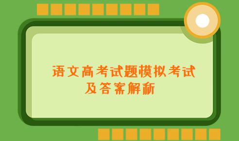 语文高考试题模拟考试及答案解析
