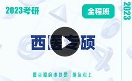 2023考研西医专硕全程班