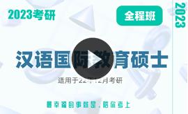 2023考研汉语国际教育硕士全程班
