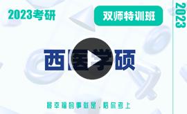 2023考研西医学硕全程班