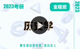 2023考研历史学全程班