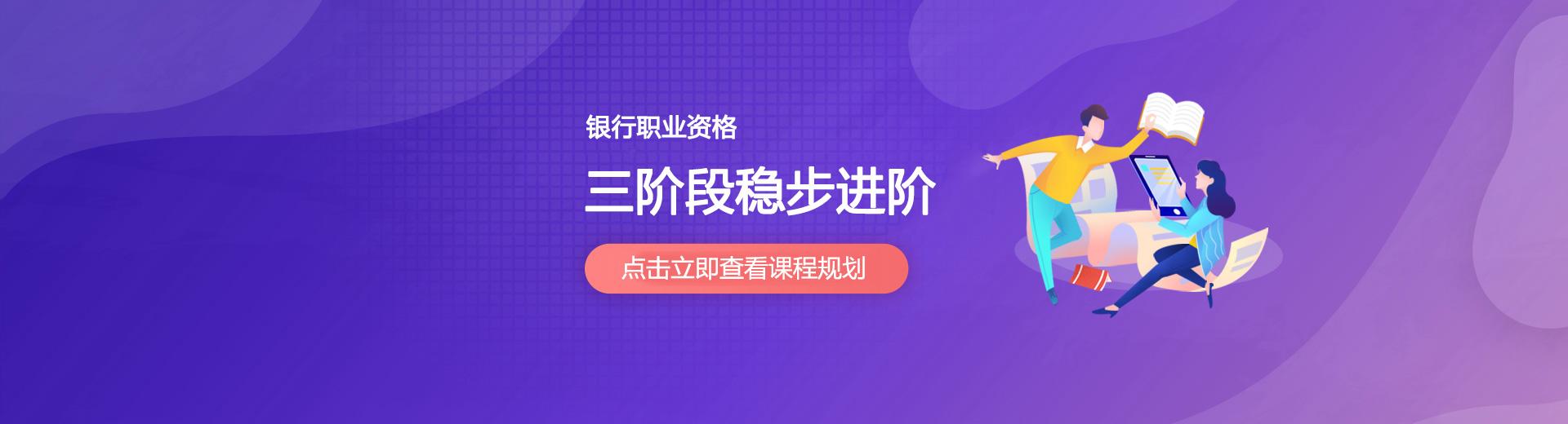 银行从业资格考试的学习网站