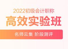 2022初级会计职称高效实验班