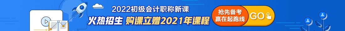 中华会计网校活动