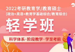 2022考研教育学/教育硕士轻学班