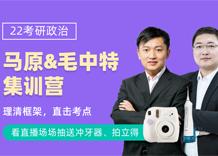 22考研政治马原&毛中特集训营