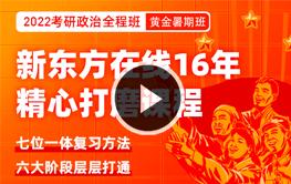 2022考研政治大咖全程班-黄金暑期班