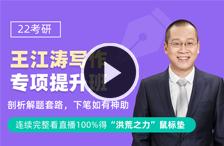 22考研王江涛写作专项提升班