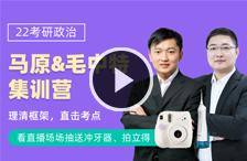 马原&毛中特集训营