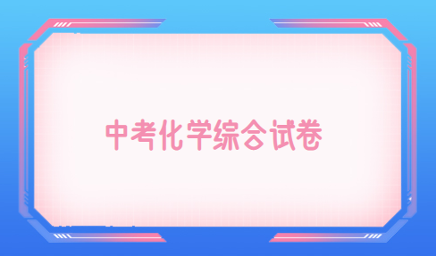 中考化学综合试卷