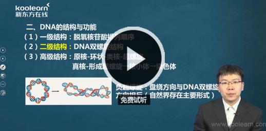 张蕴新生物化学视频
