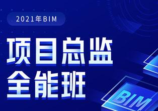 环球网校BIM-项目总监全能班