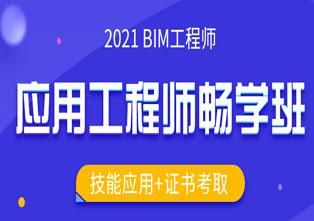 环球网校BIM-应用工程师畅学班