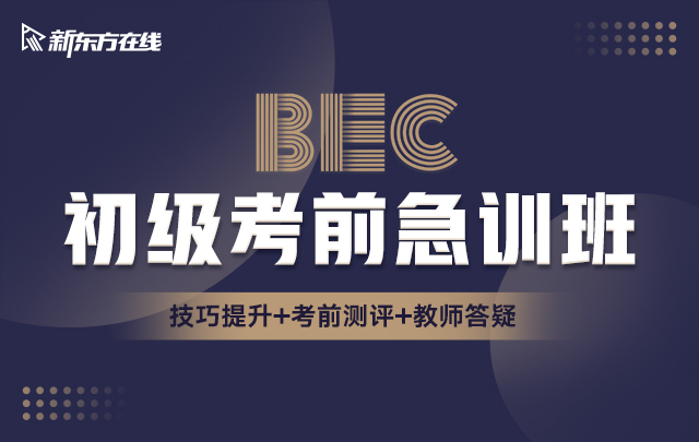 BEC商务英语初级考前辅导班